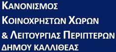 kanonismos_koinox
