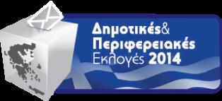 dn2014-logo