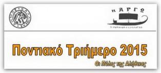 Pontiako_Trihmero_2015