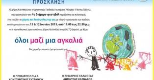 Πραγματοποιήθηκε το 4ο φεστιβάλ των βρεφικών-παιδικών σταθμών και των παιδικών κέντρων