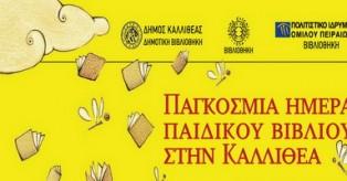 Ανακοίνωση για το διαγωνισμό συγγραφής & εικονογράφησης παιδικού βιβλίου από ενήλικες