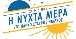 Το Πάρκο Σταύρος Νιάρχος ανοίγει για πρώτη φορά τις πόρτες του στο κοινό! Από 21 έως 24 Ιουνίου 2015