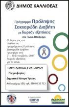 Πρόγραμμα Πρόληψης Σακχαρώδη Διαβήτη