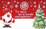 Η Καλλιθέα γιορτάζει τα Χριστούγεννα με το «Χωριό του Αϊ Βασίλη» και πολλές εκδηλώσεις