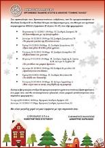 Χριστουγεννιάτικες Εκδηλώσεις των Παιδικών Σταθμών & Κέντρων Καλλιθέας