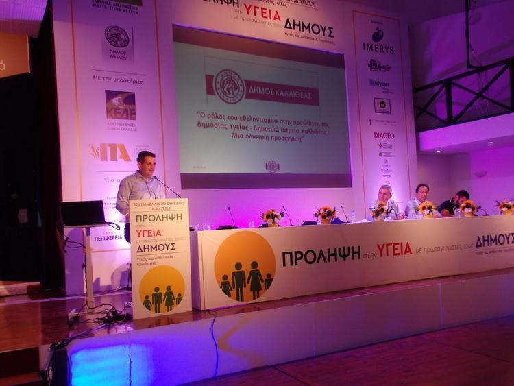 Ο Δήμαρχος Καλλιθέας Δημήτρης Κάρναβος παρουσίασε στο Πανελλήνιο Συνέδριο του ΕΔΔΥΠΠΥ τις δομές και το Δίκτυο Εθελοντών των δημοτικών ιατρείων της Καλλιθέας