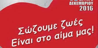 O Δήμος Καλλιθέας συμμετέχει στην εκστρατεία για την διάδοση της εθελοντικής αιμοδοσίας