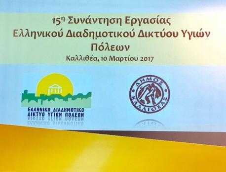 15η Συνάντηση Εργασίας Υγιών Πόλεων
