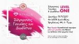 Σεμινάριο «Σύγχρονες Γυναίκες και Διαδίκτυο» Level ONE στο Δήμο Καλλιθέας