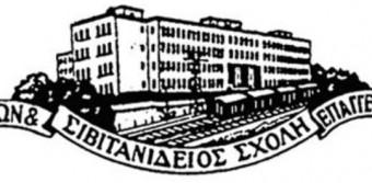 Εγγραφές στα ΕΠΑ.Λ της Σιβιτανιδείου σχολής