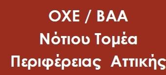 Δημόσια Διαβούλευση για  ΟΧΕ / ΒΑΑ Νότιου Τομέα Περιφέρειας Αττικής