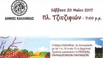 ΑΦΙΣΑ 2017 ΞΑΝΑΠΑΙΖΟΥΜΕ
