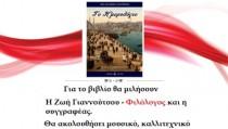 ΒΙΒΛΙΟΠΑΡΟΥΣΙΑΣΗ ΦΡΑΝΤΖΗ
