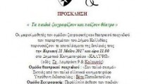 ΠΑΙΔΙΚΑ ΤΜΗΜΑΤΑ ΖΩΓΡΑΦΙΚΗΣ - ΘΕΑΤΡΟΥ