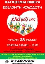 Eκδήλωση με αφορμή τον εορτασμό της Παγκόσμιας Ημέρας Εθελοντή Αιμοδότη