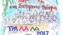 ΘΕΑΤΡΙΚΟ ΕΡΓΑΣΤΗΡΙ5