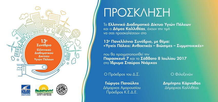13ο Πανελλήνιο Συνέδριο του Ελληνικού Διαδημοτικού Δικτύου Υγιών Πόλεων