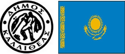 Συνάντηση Δημάρχου Καλλιθέας με τον Πρέσβη του Καζαχστάν