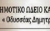 Εγγραφές στο Δημοτικό Ωδείο Καλλιθέας «Οδυσσέας Δημητριάδης»