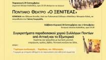 Ποντιακό Τριήμερο Αφίσα 2017 Γ2ΒΔ site Δήμος