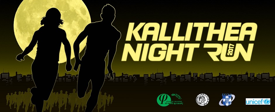 2ο Kallithea Night Run