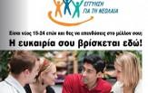 Ημέρες Εργασίας για νέους (Youth Fairs) 15-24 ετών με Εργοδότες και άλλους φορείς