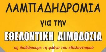 15η Πανελλήνια Λαμπαδηδρομία Εθελοντών Αιμοδοτών στο Δήμο Καλλιθέας