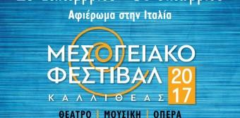 Μεσογειακό φεστιβάλ Καλλιθέας 2017