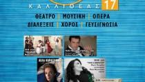 mesogeiako_kallitheas_2017