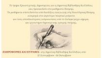 αφισακι ποιησης-page0001