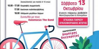 Καλλιθέα – πόλη για ποδήλατο