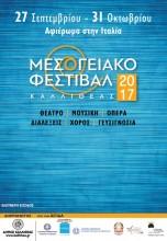 Μεσογειακό φεστιβάλ Καλλιθέας 2017 – Από 27 Σεπτεμβρίου έως 1 Νοεμβρίου