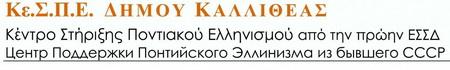 Μαθήματα ιστορίας του Ποντιακού Ελληνισμού στο Κε.Σ.Π.Ε. ΔΗΜΟΥ ΚΑΛΛΙΘΕΑΣ