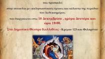 ΒΥΖΑΝΤΙΝΟ ΑΝΑΛΟΓΙΟ