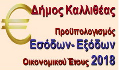 Proypologismos_2018