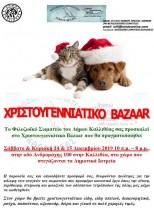 Χριστουγεννιάτικο Bazaar του Φιλοζωϊκού Σωματείου Δήμου Καλλιθέας