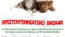 cmas_animal_bazaar2019