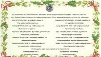 cmas_paidikoi_programma2019