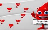 Διήμερο Δημοτικής Εθελοντικής Αιμοδοσίας