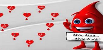 Δημοτική Εθελοντική Αιμοδοσία