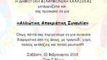 ΦΙΛΑΡΜΟΝΙΚΗ-ΑΠΟΚΡΙΕΣ