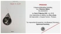 ΠΡΟΣΚΛΗΣΗ ΠΑΤΡΙΣΙΑ ΑΙΒΑΛΗ-page0001