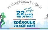 Το ΟΛΟΙ ΜΑΖΙ ΜΠΟΡΟΥΜΕ και 22 Δήμοι της Αττικής διοργανώνουν τον 1ο Αττικό Αγώνα Δρόμου