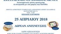 dhkek_24_25.04.2018