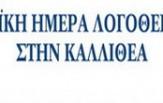 Hμερίδα του Συμβουλευτικού Κέντρου Οικογένειας της ΔΗ.Κ.Ε.Κ. και του Πανελλήνιου Συλλόγου Λογοπεδικών Λογοθεραπευτών