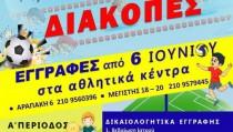 ΑΘΛΟΔΙΑΚΟΠΕΣ_2018
