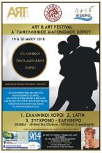 Πανελλήνιο Φεστιβάλ Χορού