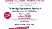 LOVE YOUR LOCAL MARKET- ΚΥΝΗΓΙ ΓΕΥΣΕΩΝ