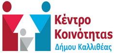 Ξεκίνησε την λειτουργία του το Κέντρο Κοινότητας του Δήμου Καλλιθέας