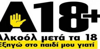 6η Πανελλαδική Εκστρατεία Ενημέρωσης του κοινού για την Ορθή Κατανάλωση του Αλκοόλ